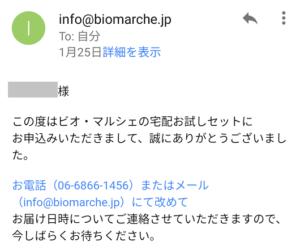 ビオマルシェの確認メール