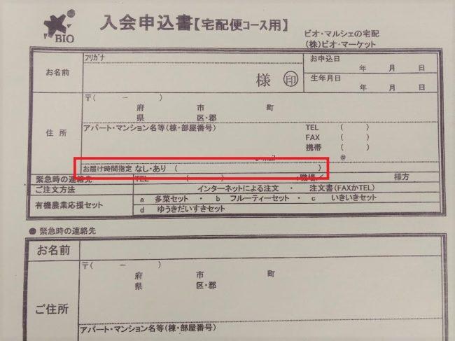 ビオマルシェ入会申込書