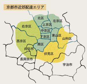 坂ノ途中の京都市近郊