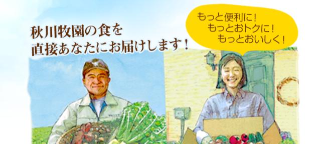 秋川牧園の直宅会員