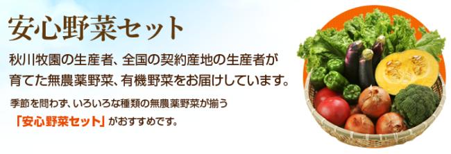 秋川牧園の野菜セット