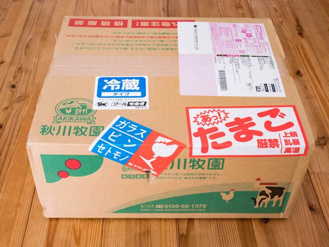 秋川牧園梱包
