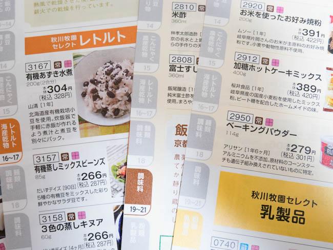 秋川牧園のカタログ