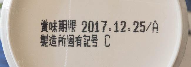 カップ麺の賞味期限