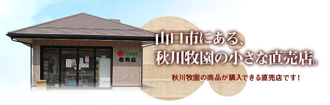秋川牧園直売店