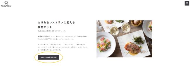 TastyTableトップページ
