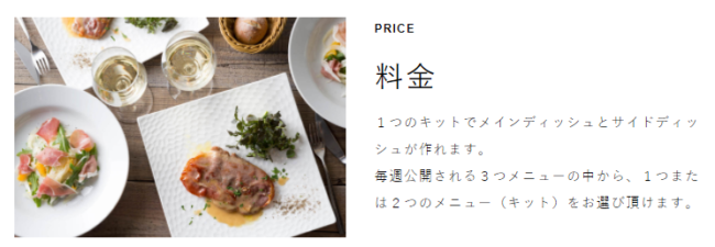 TastyTableの料金プラン