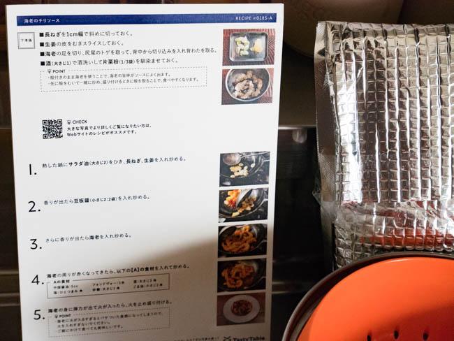 TastyTableのレシピカード2