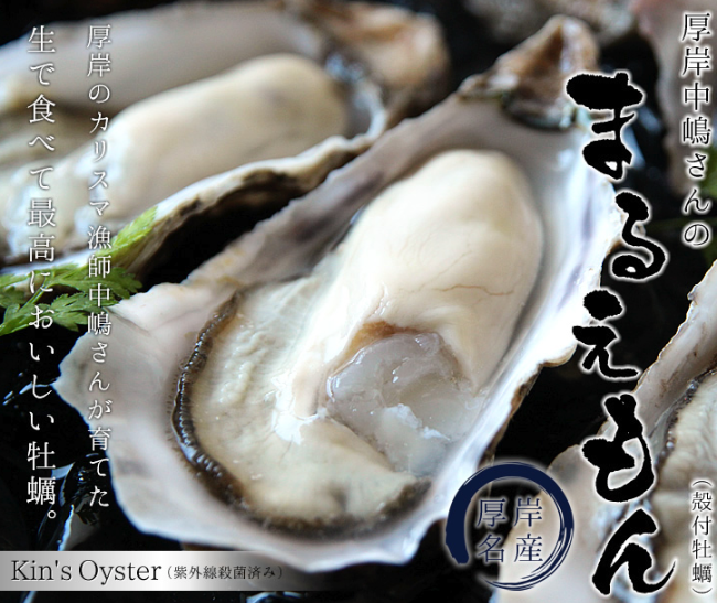北釧水産の牡蠣