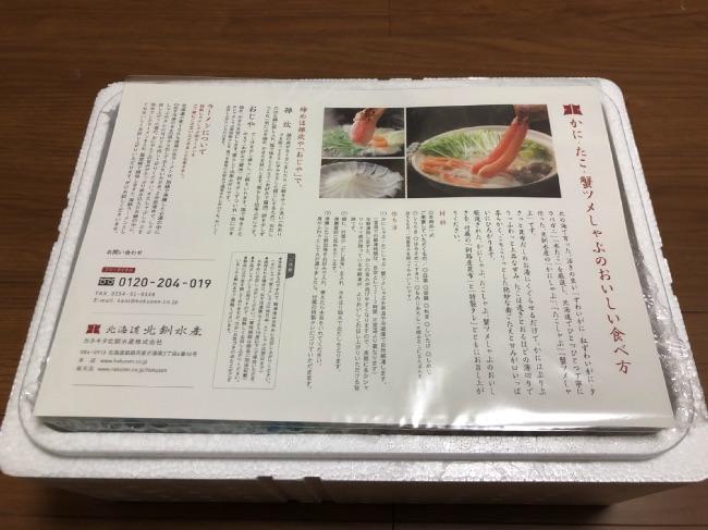 北釧水産の作り方紹介