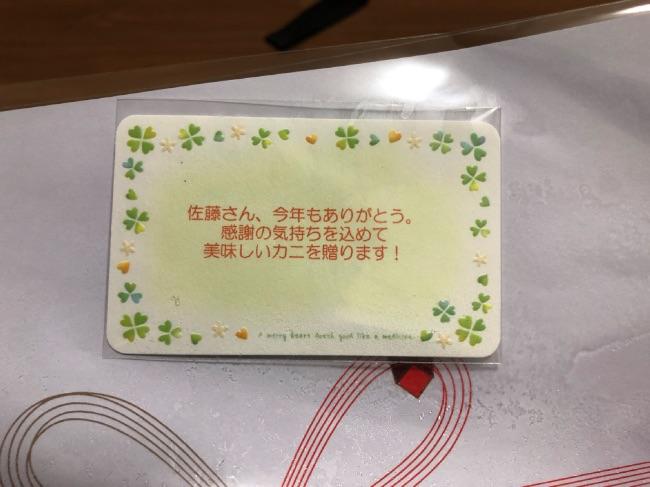 北釧水産はメッセージカード対応