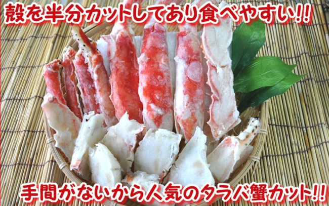 網走水産のタラバガニカット